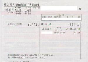 売電(2013年01月)