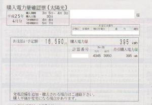 売電(2013年03月)