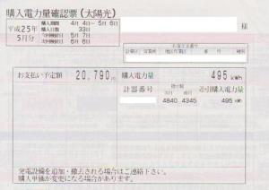 売電(2013年04月)